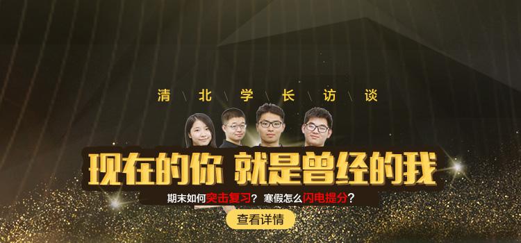 清北学长访谈app首页